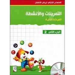 """L'éducation maternelle """"Préparatoire 2"""" : Exercice et activité (Tome 2)"""