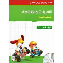 """L'éducation maternelle """"Préparatoire 2"""" : Exercice et activité (Tome 1)"""