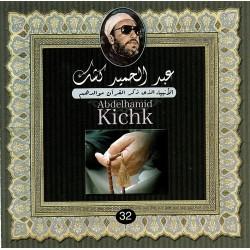 الأنبياء الذى ذكر القرآن موالدهم - الشيخ كشك