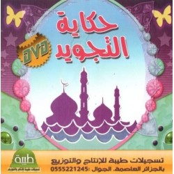 The story of Tajwîd (3D cartoons to learn the rules of reading the Koran - 28 episodes...
