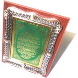 """Wooden table with golden plaque """"Ayat Al-Koursi"""" (Verse from the Throne) (24x19cm)"""