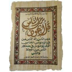 Papyrus sheet Surah An-Nas (Men) - مخطوطة برديّة أصليّة عليها سورة النّاس
