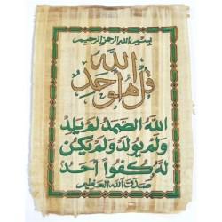 Papyrus Sura Al-Ikhlâs (Pure Monotheism) - مخطوطة برديّة أصليّة عليها سورة الإخلاص
