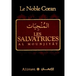 Le Noble Coran : Les salvatrices - Al-Mounjiyât - المنجيات