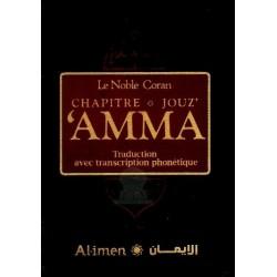 Le Noble Coran : Chapitre Jouz' 'Amma