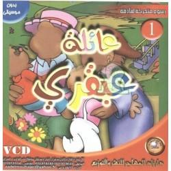 Cartoons: The family of 'Abqarî (1st episode) - رسوم متحركة: عائلة عبقري 1