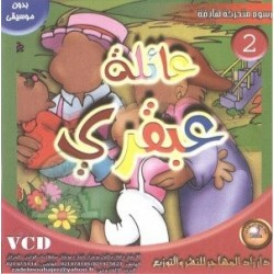 Cartoons: The family of 'Abqarî (2nd episode) - 2 رسوم متحركة: عائلة عبقري