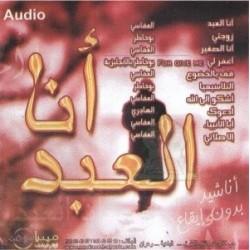 Songs without instruments Al-'Affâssi and Abu Khatir (audio CD) - أناشيد بدون إيقاع:...