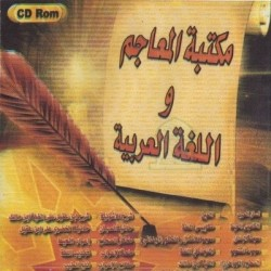 Bibliothèque des dictionnaires arabes et de la langue arabe - مكتبة المعاجم و اللغة...