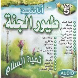 Touyour Al-jannah - Tahiat as-salam - Vol. 5 - أناشيد طيور الجنة - الجزء 5- تحية السلام
