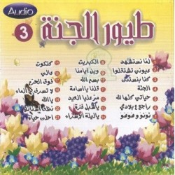 Chants Touyour Al-jannah - vol. 3 - أناشيد طيور الجنة - الجزء 3-