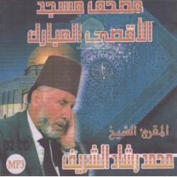 The complete Holy Quran recited by Sheikh Mohamed Rachâd Al-Sharif (La Mosque Al-Aqsâ)...