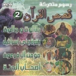Cartoons: The stories of the Koran (N ° 2 - In VCD / DVD) - رسوم متحركة: قصص القرآن 2