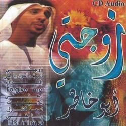 Zawjati (My wife) - Abou Khatir زوجتي - أبو خاطر