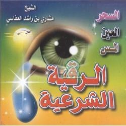 La Roqya by Sheikh Machari Ben Rached Al-Affâssî - الرقية الشرعية - مشاري بن راشد العفاسي