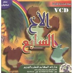 """Cartoon """"The seventh brother"""" - الأخ السابع"""