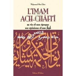 L'imam Ach-châfi'i : Sa vie et son époque - Ses opinions et son fiqh - الشافعي : حياته...