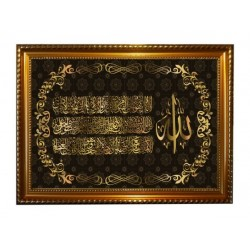 Calligraphy table of the Throne Verse (Ayatou-l-Koursî) - Wooden frame with glass -...