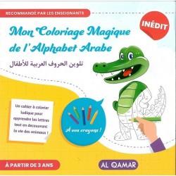 My Magic Arabic Alphabet Coloring Pages - تلوين الحروف العربية للأطفال