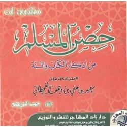 La Citadelle du Musulman (CD Audio) - Hisn Al-Muslim - حصن المسلم من أذكار الكتاب والسنة