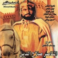Film Salaheddine (In 2 DVD) - الناصر صلاح الدين