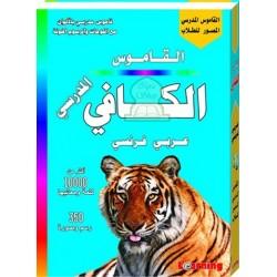 القاموس المدرسي المصور عربي - فرنسي