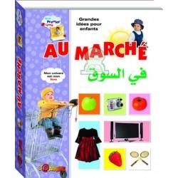 Mon premier livre (français/arabe) : Au marché - كتابي الاول (فرنسي/عربي) - في السوق