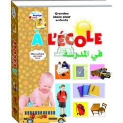 Mon premier livre (français/arabe) : A l'école - كتابي الاول (فرنسي/عربي) - في المدرسة