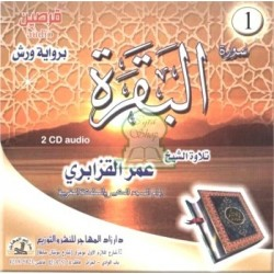 Recitation of Surah Al-Baqara by Sheikh Omar Al-Qazabiri (2 audio CDs) - تلاوة برواية...