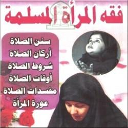 Jurisprudence of the Muslim Woman (Several courses on DVD) - فقه المراة المسلمة