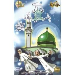 For your glory Messenger of Allah - للاطفال: فداك يا رسول الله