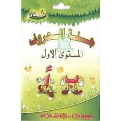 Jannat Al-Hurouf (1st level) - جنة الحروف: المستوى الاول