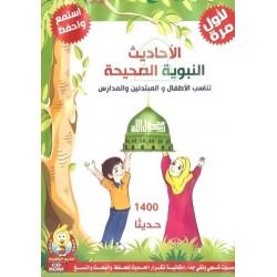 Les hadiths prophétiques authentiques (1400 hadiths) - الاحاديث النبوية الصحيحة / 1400...