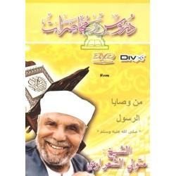 Among the instructions of the Prophet - Sheikh Matwalli Al-Shaarawi - دروس ومحاضرات: من...