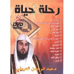Journey of a Lifetime 2 - Sheikh Al-'Arîfî (2 DVD) - رحلة حياة 2 - الشيخ العريفي