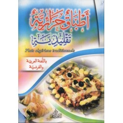 Plats algériens traditionnels (français - arabe) - أطباق جزائرية تقليدية