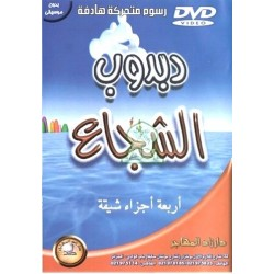 Educational cartoons: Dabdoub the courageous (4 episodes) - رسوم متحركة هادفة: دبدوب...