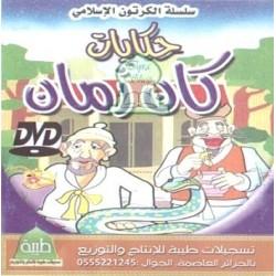"Once upon a time (Series of 6 Islamic cartoons on DVD) - ""سلسلة الكرتون الاسلامي""..."