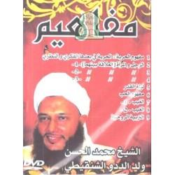 مفاهيم: الشيخ محمد الحسن ولد الددو الشنقيطي