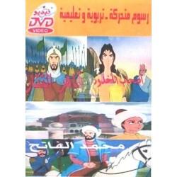 Compilation 3 cartoons: رسوم متحركة تربوية وتعليمية: أصحاب الأخدود - قاهر التتار - محمد...
