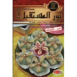 Gateaux Nour Al Moustaqbal 2 (bilingue français/arabe) -  نورالمستقبل 2