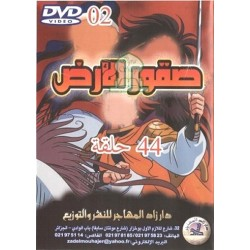 Souqour Al-Ard: cartoons (44 episodes - 2 DVD) / صقور الارض: 44 حلقة