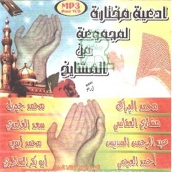 Compilation of invocations recited by a number of master reciters (MP3 CD) - ادعية...