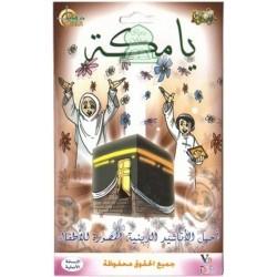 O Makka - Music video clips (In VCD / DVD) - يا مكة - اجمل الاناشيد الدينية المصورة...
