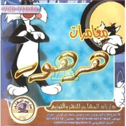 """Cartoon """"The Adventures of Harhour"""" (without music) - مغامرات هرهور"""
