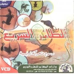 The fast bird - entertaining cartoons (without music) - الطائر السريع - رسوم متحركة...