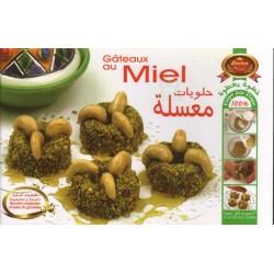 Gâteaux au Miel (arabe - français) / Bnina - حلويات معسّلة