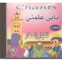 Chants : ô mon père, enseigne-moi - avec instruments - أناشيد : يا أبي علّمني بإيقاع