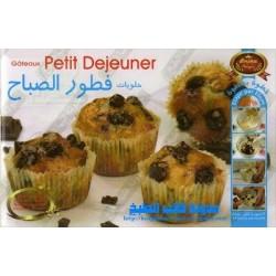 Gateaux petit dejeuner - حلويات فطورالصباح