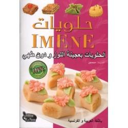 Gâteaux Imene - حلويات إيمان - الحلويات بعجينة اللوز و دون طهي